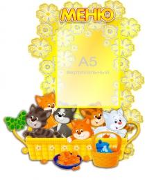 Купить Стенд Меню для группы Котята кружевной с карманом А5 430*360 мм в России от 652.00 ₽