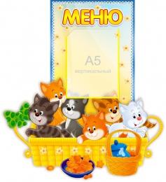 Купить Стенд Меню для группы Котята с карманом А5 460*520 мм в России от 980.00 ₽