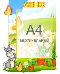 Купить Стенд Меню для группы Ладушки скарманом А4 330*440 мм в России от 617.00 ₽