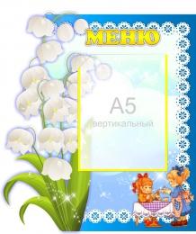 Купить Стенд Меню для группы Ландыши 360*430 мм в России от 621.00 ₽