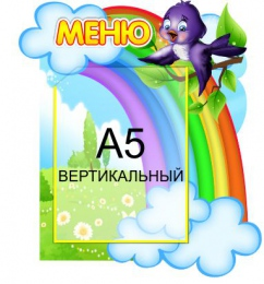 Купить Стенд Меню для группы Ласточка с карманом А5  320*350 мм в России от 463.00 ₽