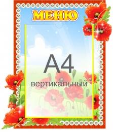 Купить Стенд Меню для группы Маки 370*430мм в России от 667.00 ₽