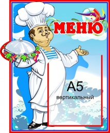 Купить Стенд Меню для группы Морячок 330*400 мм в России от 538.00 ₽