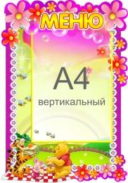Купить Стенд Меню для группы Мультяшки в фиолетовом цвете 350*500 мм в России от 705.00 ₽