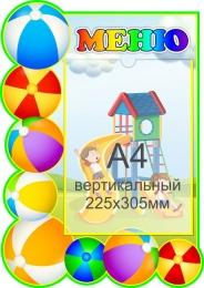Купить Стенд Меню для группы Мячики 350*500 мм в России от 726.00 ₽
