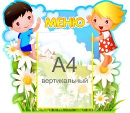 Купить Стенд Меню для группы Непоседы, Почемучки с карманом А4 520*450 мм в России от 915.00 ₽