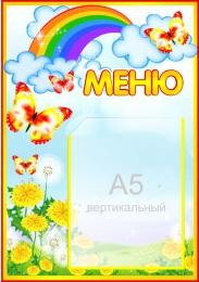 Купить Стенд Меню для группы Одуванчики 280*400 мм в России от 450.00 ₽