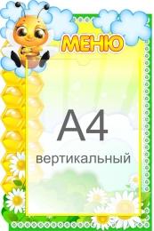 Купить Стенд Меню для группы Пчёлка с карманом А4 300*450 мм в России от 580.00 ₽