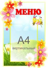 Купить Стенд Меню для группы Пчёлка с карманом А4 390*550 мм в России от 872.00 ₽