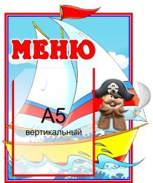 Купить Стенд Меню для группы Пираты с карманом А5 300*350 мм в России от 437.00 ₽