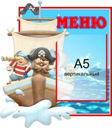 Купить Стенд Меню для группы Пираты с карманом А5 360*410 мм в России от 595.00 ₽