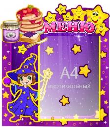 Купить Стенд Меню для группы Волшебники с карманом А4 400*450 мм в России от 723.00 ₽