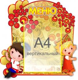 Купить Стенд Меню для группы Задоринка 460*470 мм в России от 878.00 ₽