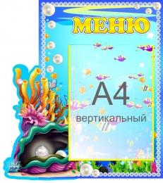 Купить Стенд Меню для группы Жемчужинка с карманом А4  430*480 мм в России от 842.00 ₽
