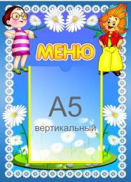 Купить Стенд Меню для группы Знайка  290*400 мм в России от 478.00 ₽