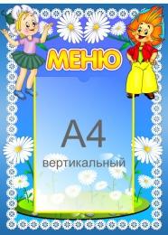 Купить Стенд Меню для группы Знайка 380*520 мм в России от 809.00 ₽