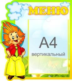 Купить Стенд Меню для группы Знайка с карманом А4 410*460 мм в России от 776.00 ₽