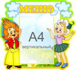 Купить Стенд Меню для группы Знайка с карманом А4 490*450 мм в России от 894.00 ₽