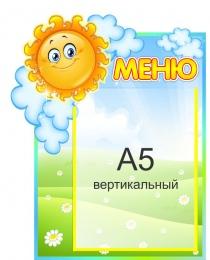 Купить Стенд Меню фигурный для группы Солнышко с карманом А5 280*350мм в России от 412.00 ₽