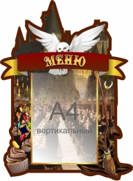 Купить Стенд Меню Гарри Поттер с карманом А4 440*600 мм в России от 1054.00 ₽