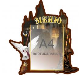 Купить Стенд Меню Гарри Поттер с карманом А4 470*500 мм в России от 947.00 ₽