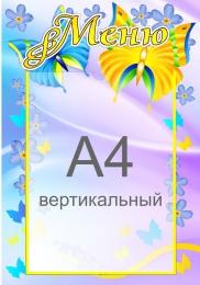 Купить Стенд Меню группа Бабочки 300*430 мм в России от 542.00 ₽