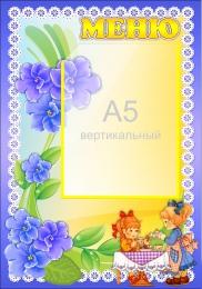 Купить Стенд Меню группа Фиалки с карманом А5 280х400 мм в России от 471.00 ₽
