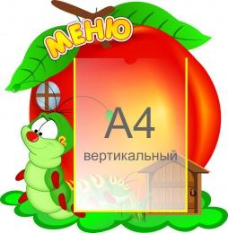 Купить Стенд Меню группа Гусеничка А4 450*460 мм в России от 885.00 ₽