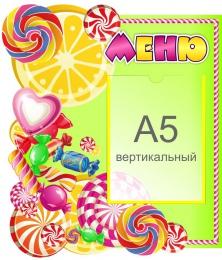 Купить Стенд Меню группа Карамелька 370*420 мм в России от 623.00 ₽