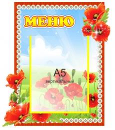 Купить Стенд Меню группа Маки с карманом А5 вертикальным 320*360мм в России от 475.00 ₽