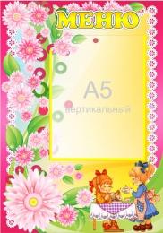 Купить Стенд Меню группа Маргаритки с карманом А5 280*400мм в России от 450.00 ₽