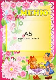 Купить Стенд Меню группа Маргаритки с карманом А5 горизонтальным 280*400 мм в России от 450.00 ₽