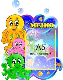 Купить Стенд Меню группа Осьминожки с карманом А5 340*350мм в России от 513.00 ₽