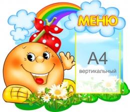 Купить Стенд меню группа Сказка с карманом А4 630*550 мм в России от 1359.00 ₽