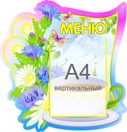 Купить Стенд Меню группа Василёк с карманом А4 480*500 мм в России от 966.00 ₽
