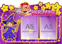 Купить Стенд Меню группа Волшебники 580*420 мм в России от 970.00 ₽