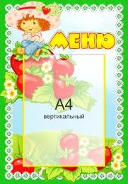 Купить Стенд Меню группы Ягодка  с карманом А4 350*500 мм в России от 705.00 ₽