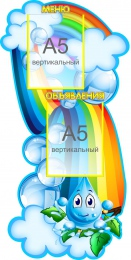 Купить Стенд Меню и Объявления для группы Капелька 380*750 мм в России от 1209.00 ₽
