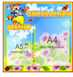 Купить Стенд Меню и Объявления в группу Улыбка с синим небом 450*450мм в России от 1031.00 ₽