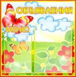 Купить Стенд Меню Объявления группа Бабочки 2 кармана 450*450 мм в России от 891.00 ₽