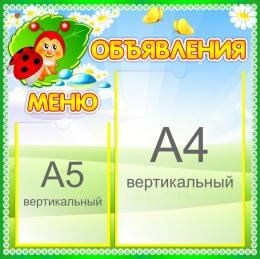 Купить Стенд Меню Объявления группа Божья коровка на 2 кармана 450*450 мм в России от 853.00 ₽