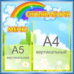 Купить Стенд Меню Объявления группа Радуга на 2 кармана 450*450 мм в России от 853.00 ₽