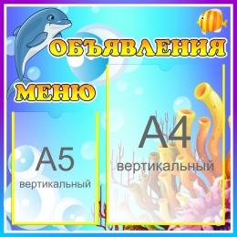 Купить Стенд Меню Объявления в группу Дельфинчики 450*450 мм в России от 855.00 ₽