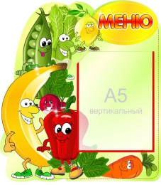 Купить Стенд Меню овощи-фрукты 350*400 мм в России от 595.00 ₽