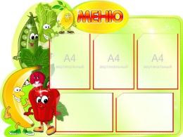 Купить Стенд Меню овощи-фрукты большое 1000*750 мм в России от 3168.00 ₽