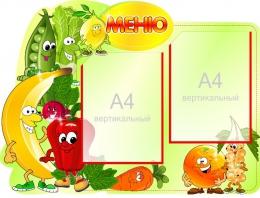 Купить Стенд Меню овощи-фрукты на 2 кармана А4 700*530 мм в России от 1603.00 ₽