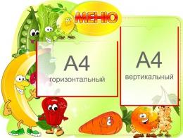 Купить Стенд Меню овощи-фрукты с вертикальным и горизонтальным карманами А4 700*530 мм в России от 1529.00 ₽