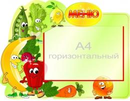 Купить Стенд Меню овощи-фрукты с горизонтальным карманом А4 500*400 мм в России от 818.00 ₽