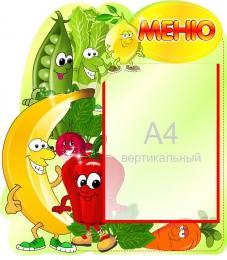 Купить Стенд Меню овощи-фрукты с карманом А4  440*500 мм в России от 936.00 ₽