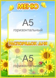Купить Стенд Меню Распорядок для группы Подсолнухи 430*310мм в России от 576.00 ₽